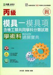 丙級模具─模具項學術科通關寶典 (2013最新版)-cover