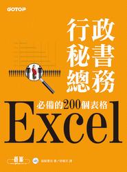 Excel 行政秘書總務必備的 200 個表格-cover