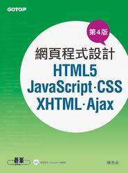 網頁程式設計-HTML5、JavaScript、CSS、XHTML、Ajax, 4/e-cover