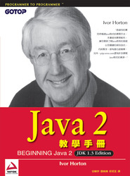 Java 2 教學手冊 (Beginning Java 2 JDK 1.3 Edition)-cover