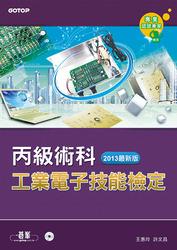 工業電子丙級技能檢定術科 (2013最新版)