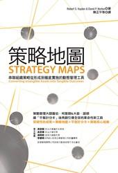 策略地圖─串聯組織策略從形成到徹底實施的動態管理工具-cover