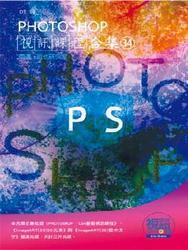 Photoshop 視訊課程合集 (34)-cover