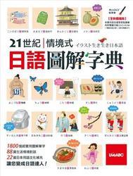 21世紀情境式日語圖解字典(全新擴編版) 數位學習版【書+1片DVD-ROM電腦互動光碟(含朗讀MP3功能)】-cover