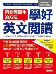 用美國學生的方法學好英文閱讀【書+1片電腦互動光碟(含朗讀MP3功能)+別冊】-cover
