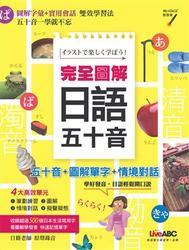 完全圖解日語五十音(數位學習版)-cover