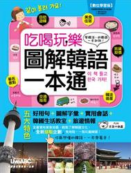 吃喝玩樂 圖解韓語一本通數位學習版【書+1片DVD-ROM電腦互動光碟(含朗讀MP3功能)】-cover