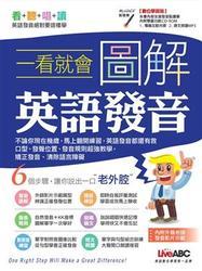 一看就會 圖解英語發音數位學習版(書+1片CD-ROM電腦互動光碟)(含朗讀MP3功能)-cover