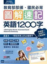 圖解速記英語1200(書 + 1片電腦互動光碟(含朗讀MP3功能))