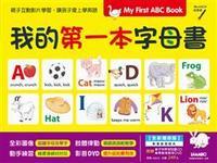 My First ABC Book我的第一本字母書(全新增修版)【DVD影音學習版:全彩書+1片影音DVD+1片字母學習朗讀CD】-cover