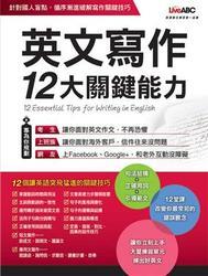 英文寫作 12 大關鍵能力-cover