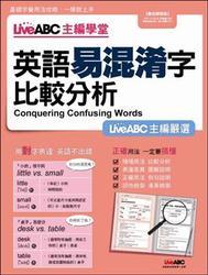 LiveABC主編學堂 英語易混淆字比較分析【數位學習版 書+1片電腦互動光碟(含朗讀MP3功能)】