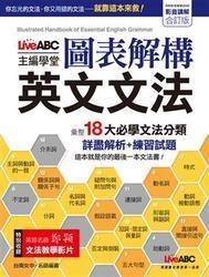 LiveABC主編學堂 圖表解構 英文文法 DVD影音學習版【書+1片DVD影音光碟】-cover