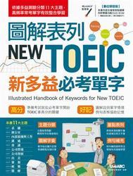 圖解表列NEW TOEIC新多益必考單字【書+1片DVD-ROM電腦互動光碟(含朗讀MP3功能)】-cover