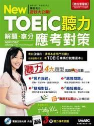 New TOEIC聽力解題拿分應考對策數位學習版【書+1片電腦互動光碟(含朗讀MP3功能)】