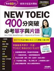 New TOEIC 900 分突破必考單字與片語(附1片電腦互動光碟【含朗讀MP3功能】)-cover