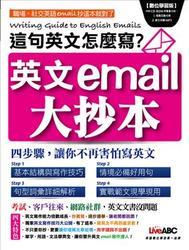 這句英文怎麼寫?英文 e-mail 大抄本-cover