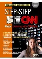 STEP BY STEP 聽懂CNN全新增修版【數位學習版 書+1片DVD-ROM電腦互動光碟(含朗讀MP3功能)】-cover