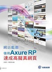 網站藍圖:使用 Axure RP 速成高擬真網頁-cover