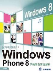 全平台整合:Windows Phone 8 手機開發深度解析-cover