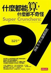 什麼都能算,什麼都不奇怪-超級數據分析的祕密(Super Crunchers: Why Thinking-by Numbers Is the New Way to Be Smart)-cover