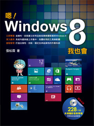 嗯 ! Windows 8 我也會-cover