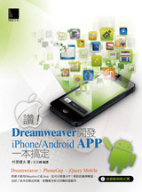 讚 ! Dreamweaver 開發 iPhone/Android APP 一本搞定-cover