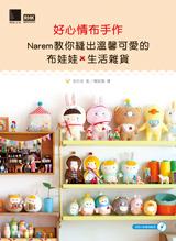 好心情布手作─ Narem 教你縫出溫馨可愛的布娃娃 X 生活雜貨-cover