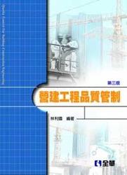 營建工程品質管制, 3/e-cover