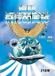 揭開飛行的奧祕, 5/e-cover