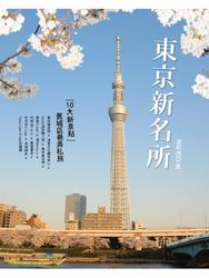 東京新名所─ 10 大新景點舊城區巷弄私旅-cover