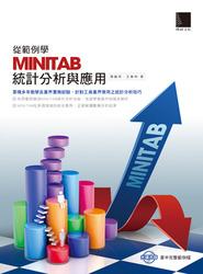 從範例學 Minitab 統計分析與應用-cover