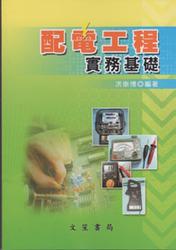 配電工程實務基礎 (修訂一版)-cover