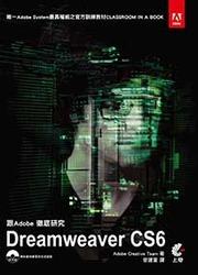 跟 Adobe 徹底研究 Dreamweaver CS6-cover