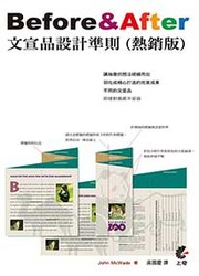 Before & After 解構文宣品設計準則(熱銷版) (Before & After Page Design)-cover