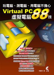 Virtual PC 虛擬電腦 88 技-cover