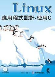 Linux 應用程式設計─使用 C