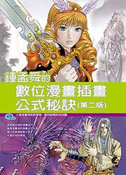 鍾孟舜的數位漫畫插畫公式祕訣, 2/e-cover