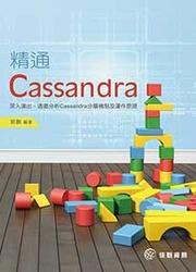 精通 Cassandra (Cassandra 精通實戰解析)-cover