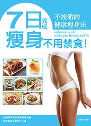 瘦身,不用禁食 !:7 日養成,不挨餓的健康瘦身法
