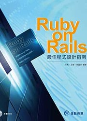 Ruby on Rails 最佳程式設計指南(Ruby on Rails 程式設計技術詳解)-cover