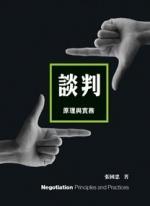 談判-原理與實務, 5/e-cover