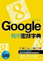 Google 精用密技字典-cover