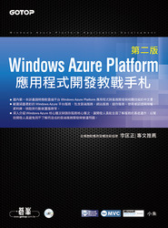 Windows Azure Platform 應用程式開發教戰手札, 2/e-cover