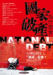 國家為什麼會破產 (ABGEBRANNT ABGEBRANNT: Unsere Zukunft nach dem Schulden-Kollaps)