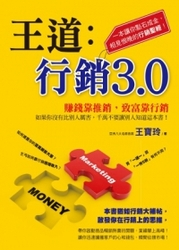 王道:行銷 3.0-cover