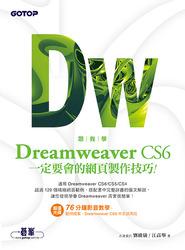 跟我學 Dreamweaver CS6 一定要會的網頁製作技巧 !