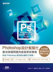 Photoshop 設計幫幫忙 : 解決現場問題的速查即效事典-cover