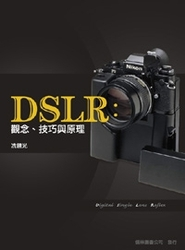 DSLR 觀念、技巧與原理-cover