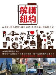 解構。紐約:百老匯 X 特色建築 X 設計店家 X 公共藝術 X 博物館之旅-cover